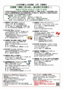 2月行事案内 (3)(加工)