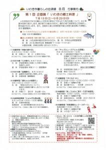 伝承郷8月行事案内2