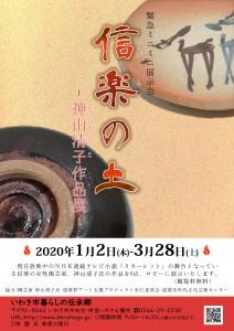 神山清子作品展チラシ